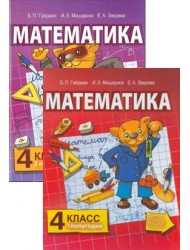 гейдман 4 класс математика решебник 2