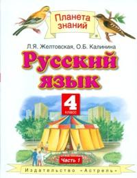 ГДЗ Русский язык за 3 класс Желтовская Л.Я. Калинина О.Б