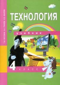 технология учебник 4 класс онлайн